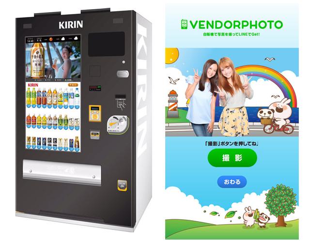 Der Selfie-Getränkeautomat   Asienspiegel