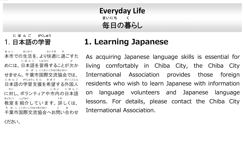 Simple Japanese | Asienspiegel