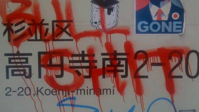 Unterhauswahlen verunsichern Japan