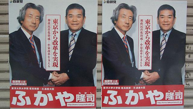 Die Koizumi-Nostalgie