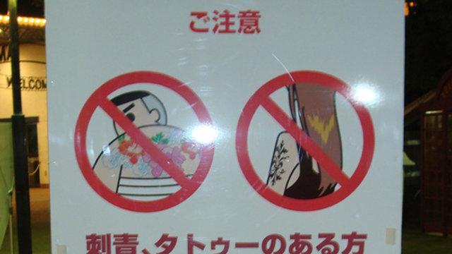 «Kein Eintritt für tätowierte Kunden»