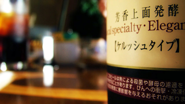 Schenk mir ein japanischen Wein