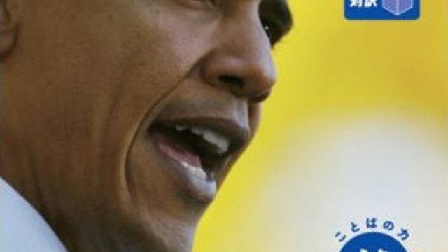 Englisch mit Obama