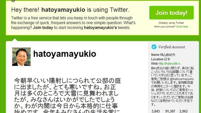 Hatoyama zwitschert