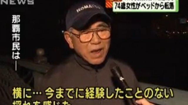 Ein Erdbeben erschüttert Okinawa