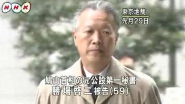 Hatoyamas Ex-Sekretär verurteilt