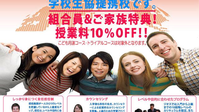 Japans Englisch-Schulen in der Krise