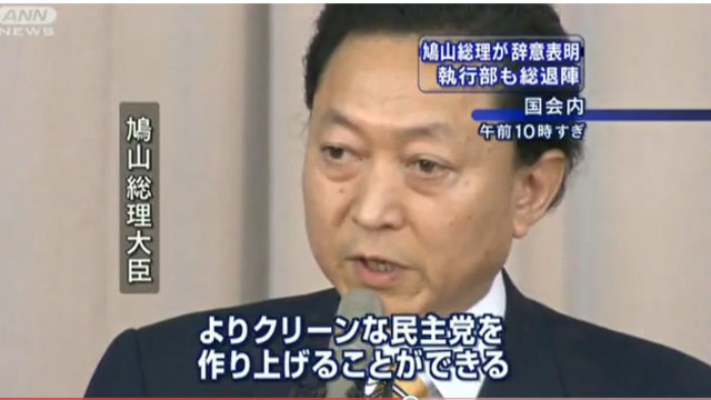 Hatoyama zurückgetreten