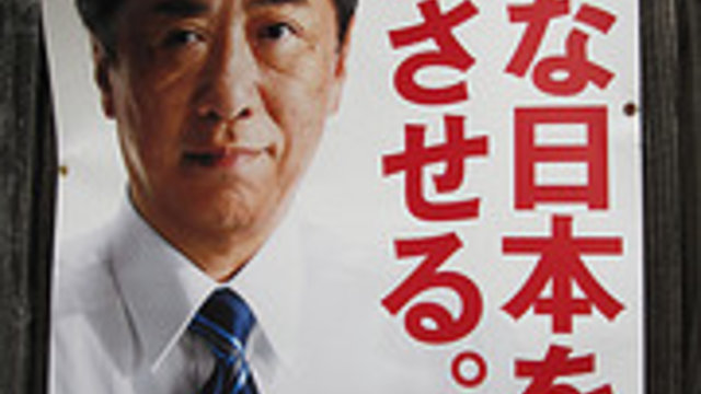 DPJ verliert die Mehrheit im Oberhaus