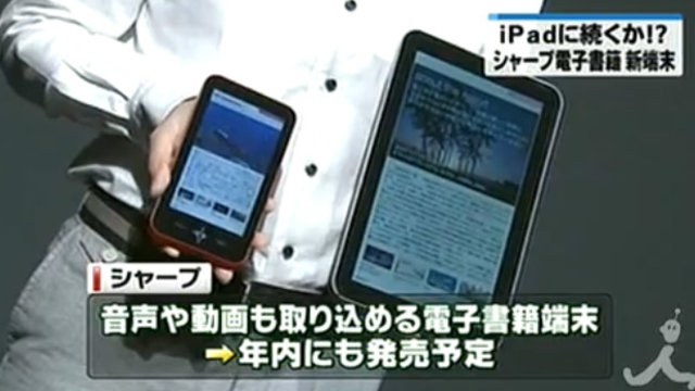 «iPad made in Japan»
