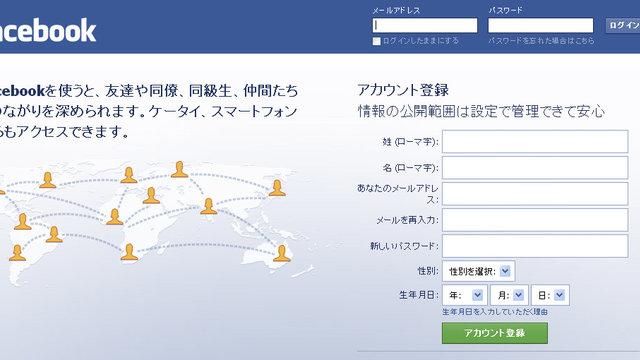Facebook versucht sich im schwersten Markt
