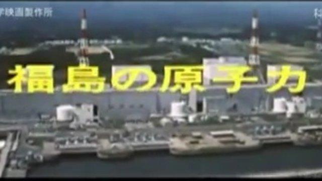AKW Fukushima 1 – der Film