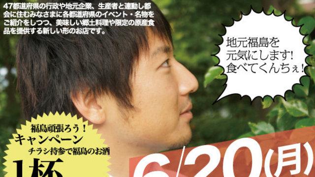 Leckeres Fukushima