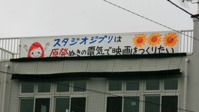 Studio Ghiblis Atomverzicht