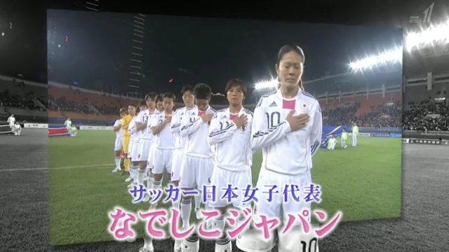Grosse Ehre für Nadeshiko