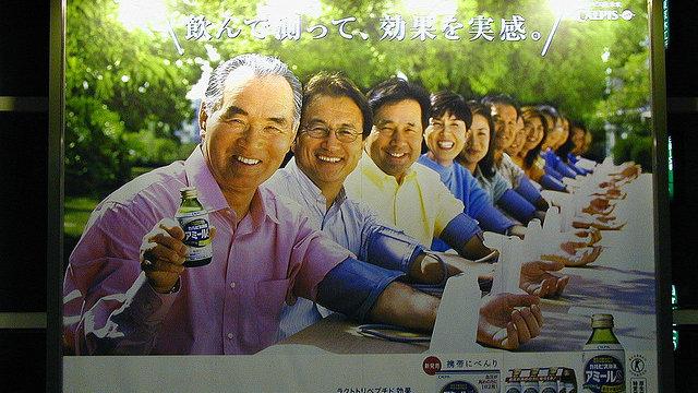 Die glücklichsten Japaner