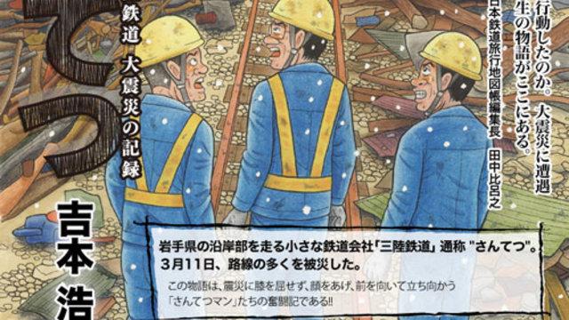 Ein Manga über den Tsunami