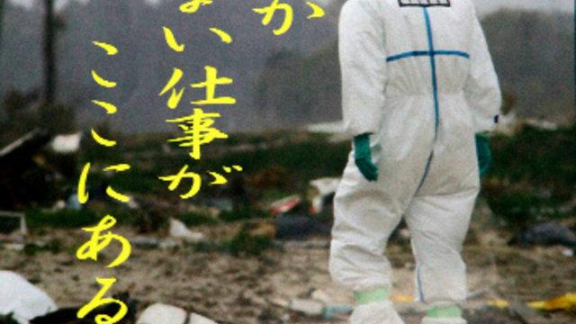 Polizisten für Fukushima gesucht