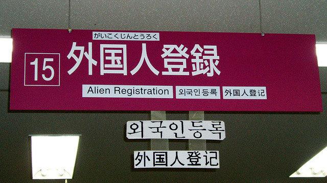 Vom Alien zum Einwohner