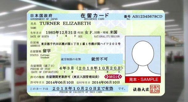 Der neue Ausweis für den Ausländer | Asienspiegel