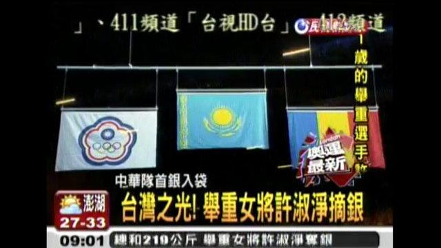 Taiwans Flagge nicht erwünscht