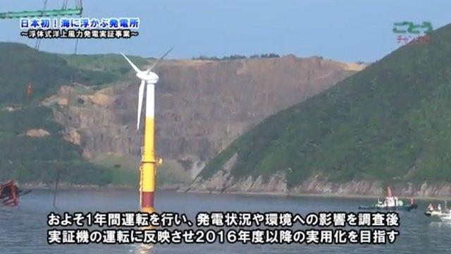 Japan entdeckt den Wind