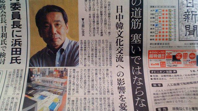 Murakamis Stimme der Vernunft