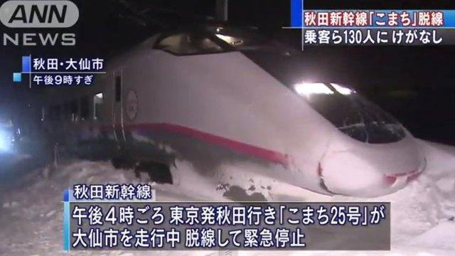 Ein entgleister Shinkansen
