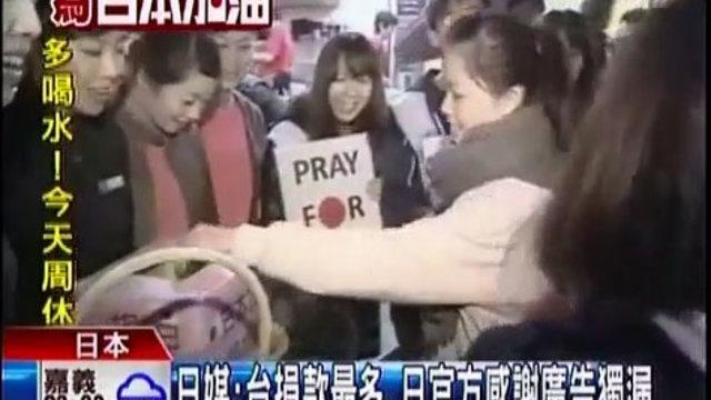 Japans später Dank an Taiwan