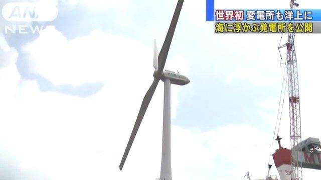 Fukushimas erste Windkraftanlage