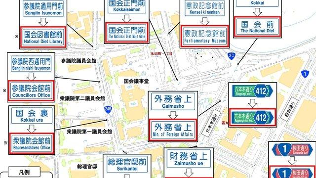 Englisch in Tokios Regierungsviertel