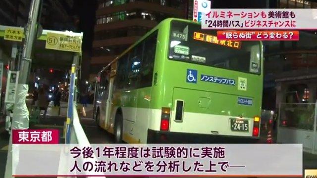 Japans erster Nachtbus