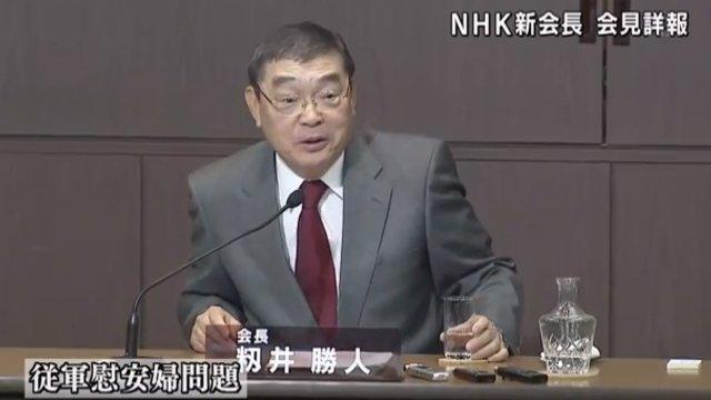 Der NHK-Chef und die Trostfrauen