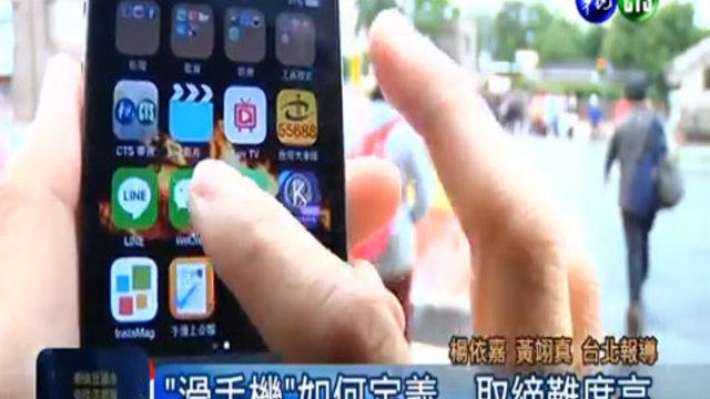 Die Smartphone-Geldstrafe