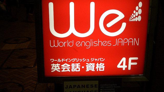 «Englisch-Zonen» für Japan?