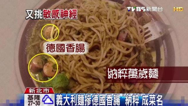 Nazi-Spaghetti in Taiwan