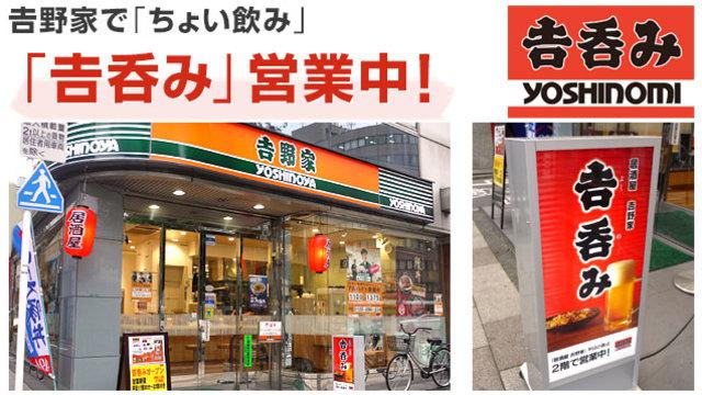 Yoshinoya wird zur Kneipe