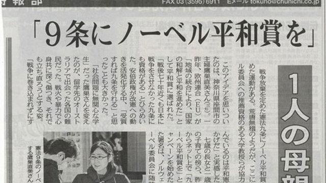Friedensnobelpreis für Japan?