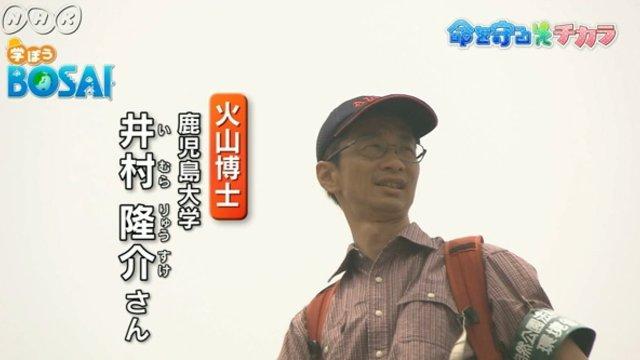 Japans Vulkan-Experte