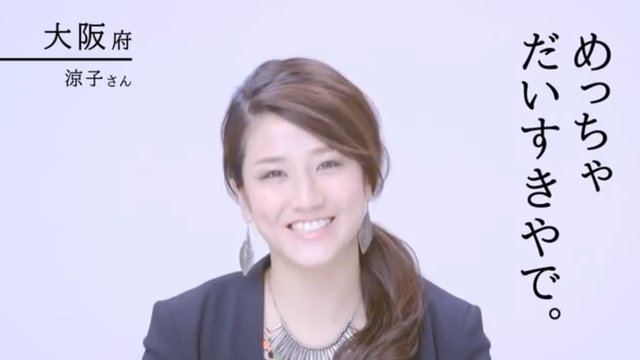 «Ich liebe dich!» auf Japanisch