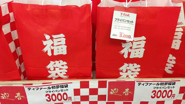 Die begehrten Lucky-Bags