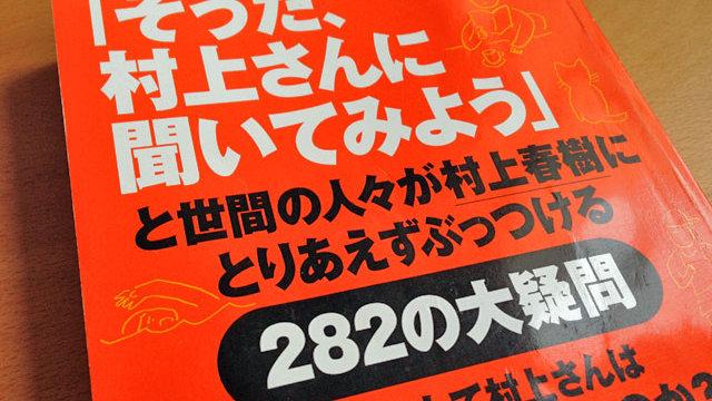 Stell Haruki Murakami eine Frage