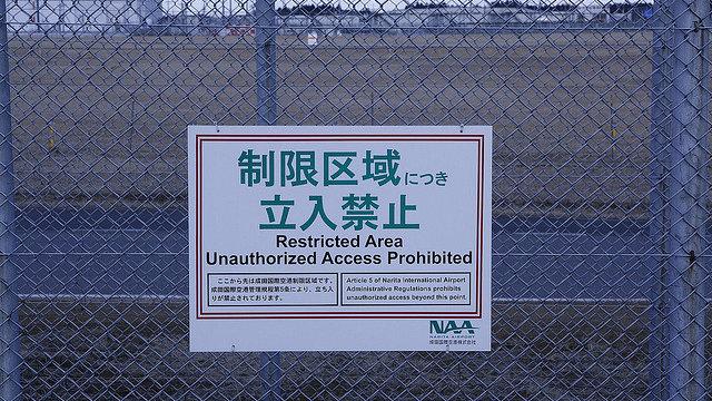 Tokios Hochsicherheitsflughafen