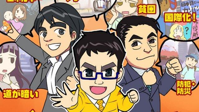 Der Otaku-Politiker