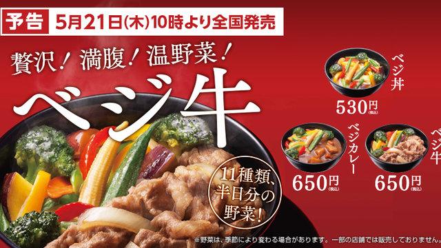 Vegetarisch bei Yoshinoya