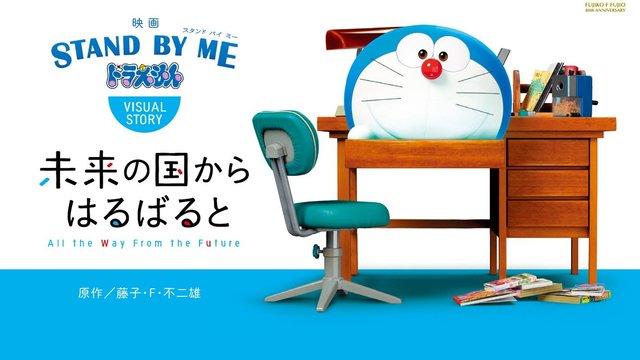Doraemon als Friedensbotschafter