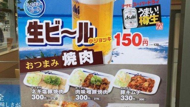 Japans neue Billig-Kneipen