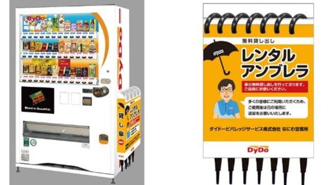 Getränkeautomat und Schirmverleih