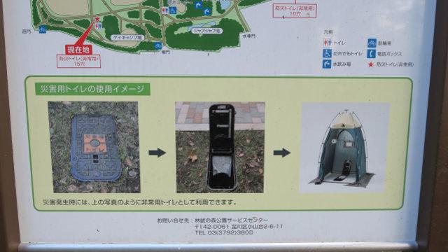 Japans Notfall-Toiletten