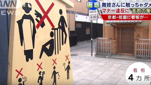 «Geisha anfassen verboten!»